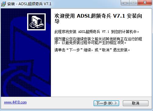 adsl超频奇兵V7.1官方版