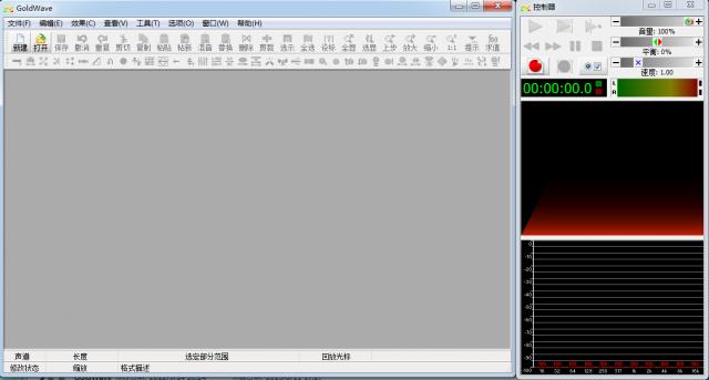 Goldwave(音乐编辑器)V6.30绿色版