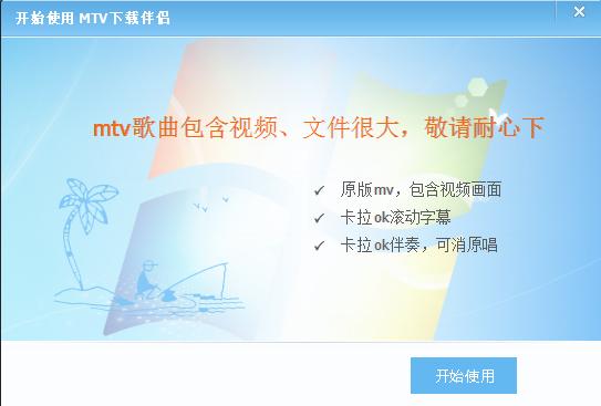 MTV伴侣V2.0.3.0官方版