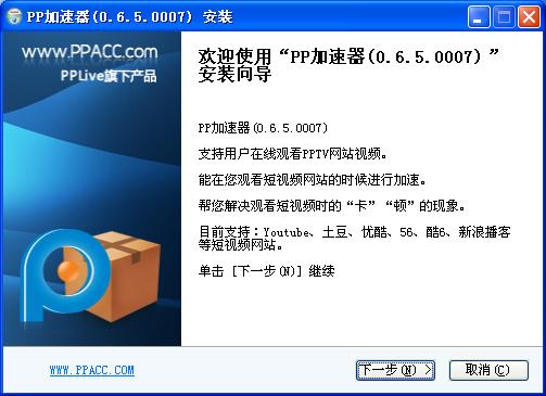 <b>pptv加速器V0.6.5.0007官方版</b>
