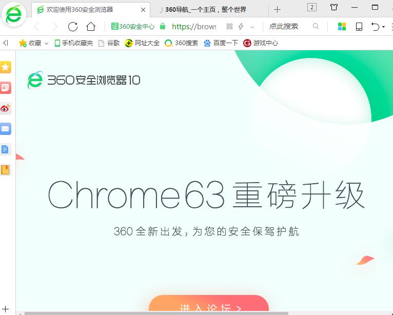 360浏览器V10.0正式版
