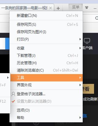桔子浏览器V1.0.9.1069官方版