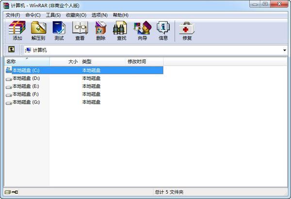 WinRARV5.71.0官方版