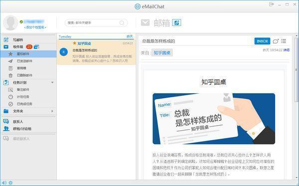 YoMail客户端V10.1.0.1官方版