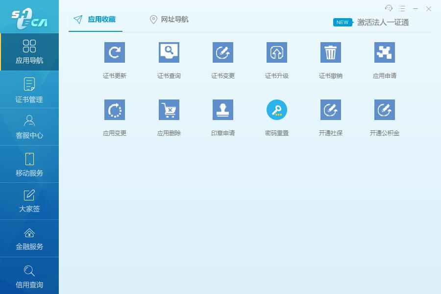协卡助手V3.4.1.0官方版