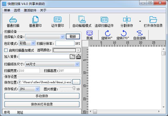 <b>快捷扫描V4.0官方版</b>