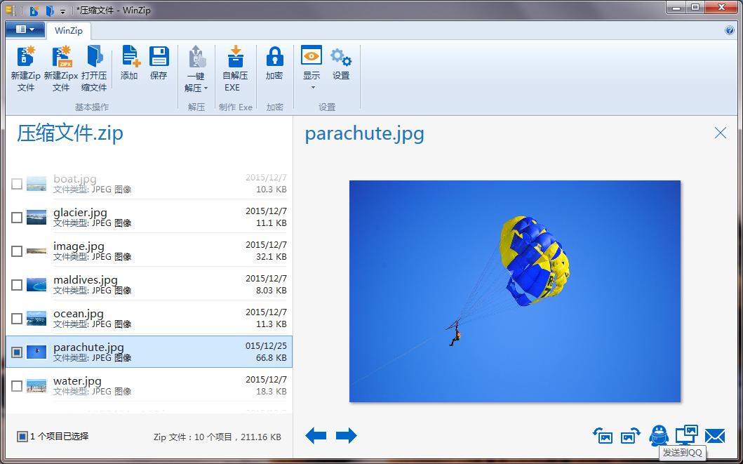 WinZip中文版64位