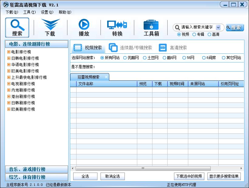 狂雷平台V1.6官方版