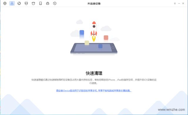 PhoneCleanV5.3.1官方版