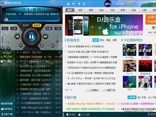 高音质DJ音乐盒V5.1.0官方版