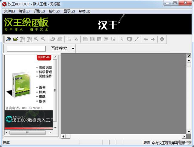 <b>汉王ocr识别软件V8.1.0.3官方版</b>