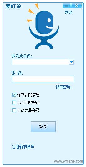 爱叮铃网络电话软件V2.4官方版