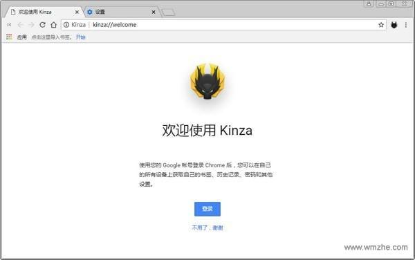 Kinza浏览器V5.6.2官方版