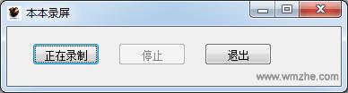 本本录屏V1.0官方版