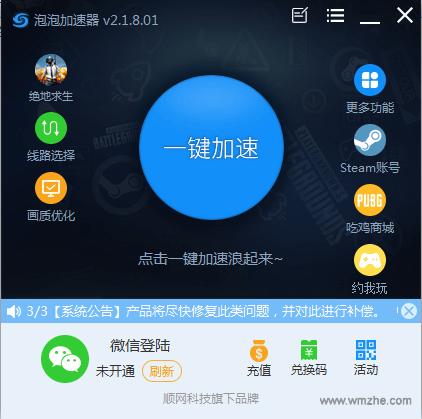 <b>泡泡加速器V19.8.1.1官方版</b>