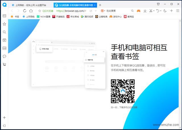 QQ浏览器V10.5.3738.400官方版