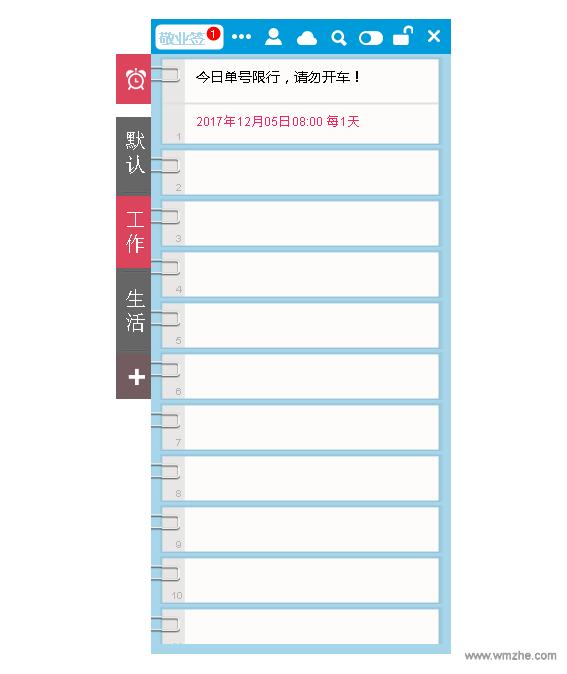 <b>敬业签V2.4.0官方版</b>