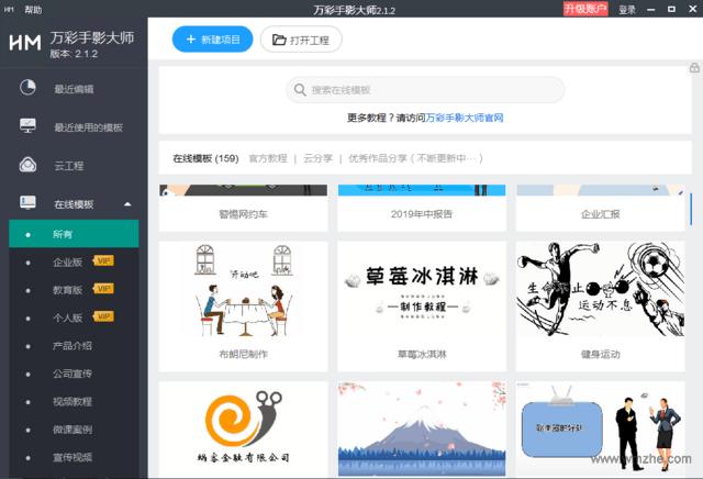 万彩手影大师V2.1.2官方版