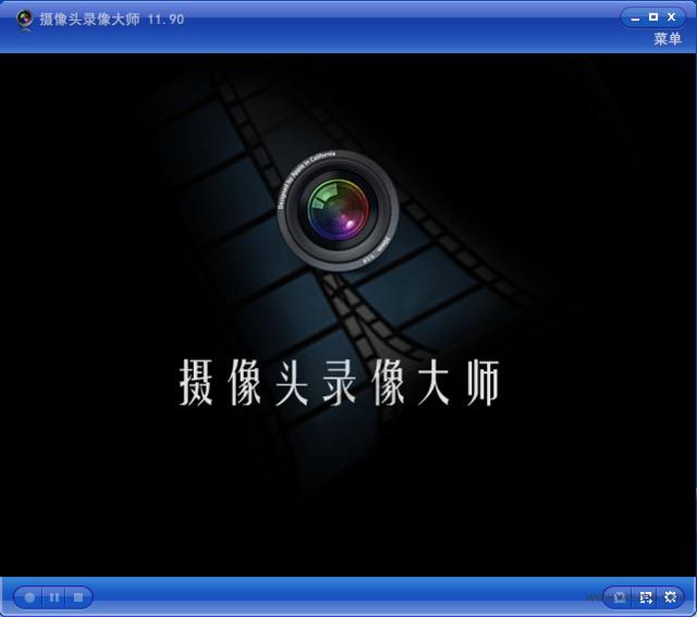 摄像头录像大师V11.90官方版