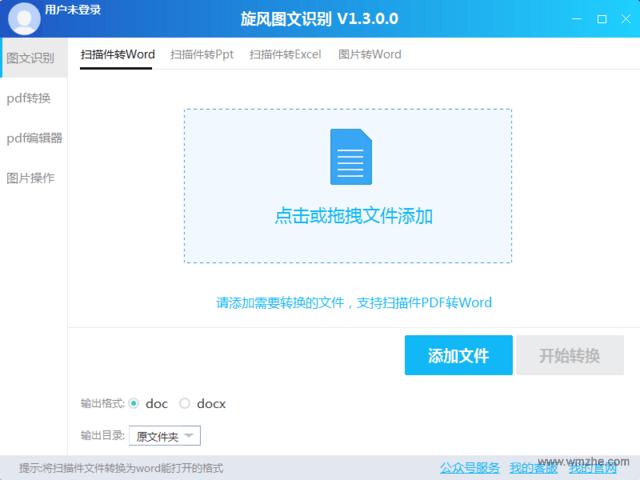 <b>旋风图文识别V1.3官方版</b>