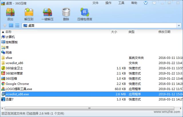 360压缩V4.0.0.1200官方版