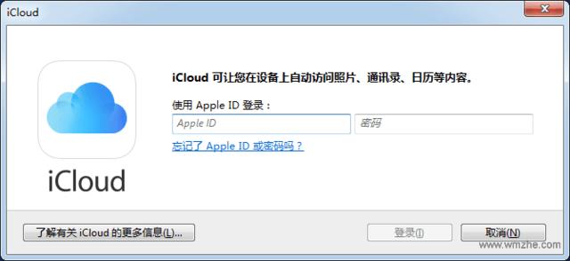 iCloud控制面板V7.6.0.15官方版