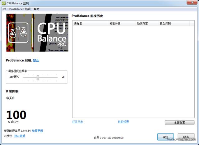 <b>CPUBalanceV1.0.0.84官方版</b>