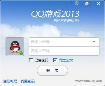 qq游戏大厅2013官方正式版