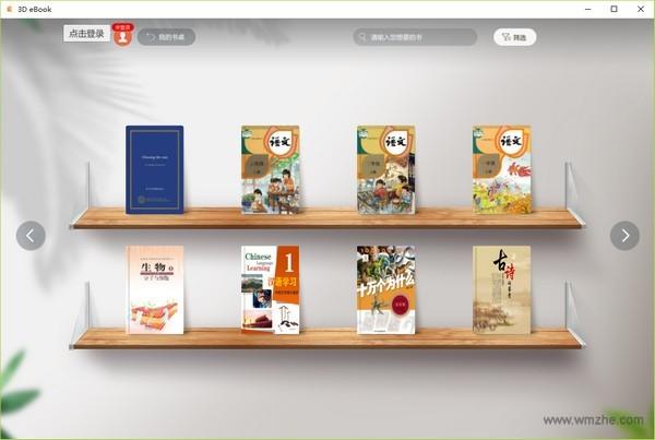 3Debook(3D电子课本)V1009官方版