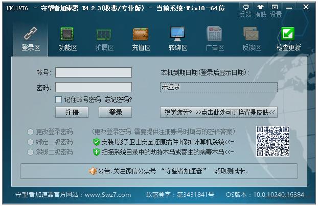 <b>游戏守望者加速器V4.2.3专业版</b>