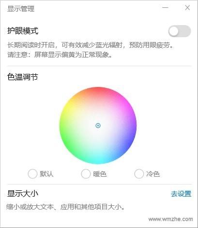 华为显示器护眼模式工具V1.0官方版