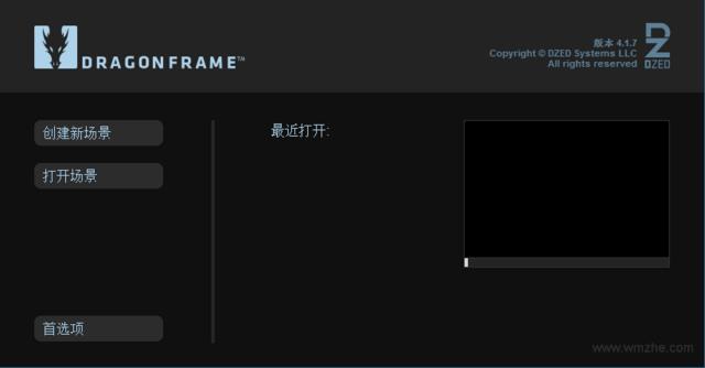 DragonframeV4.1.7官方版