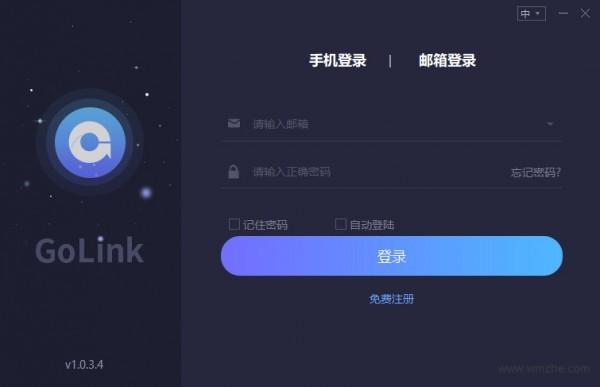 <b>GoLink加速器V1.0.3.4官方版</b>