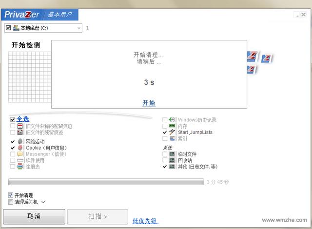 PrivaZerV3.0.77.0官方版