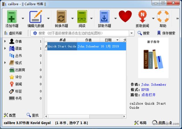 CalibreV3.47.1.0多语官方版