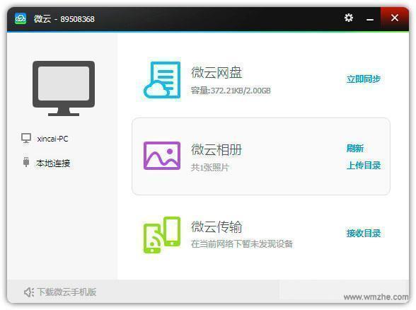 腾讯微云客户端V3.9.0.2306官方版