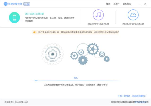 苹果恢复大师V3.6.7821.1671官方版