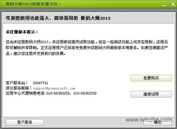 <b>数码大师V32.9官方版</b>