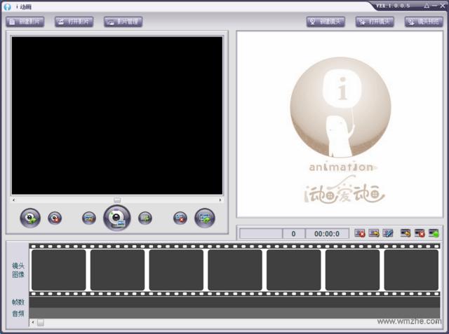 i动画V1.0.0.5绿色版