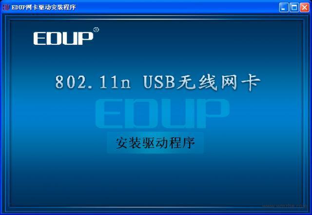 edup802.11n驱动