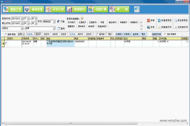 <b>LINUO极致订单打印管理系统V19.06.26.1官方版</b>