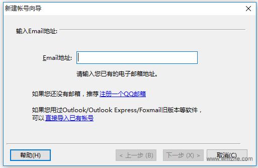 foxmailV7.0官方版