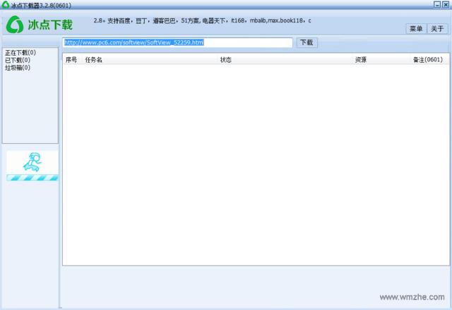 冰点文库器V3.2.8官方版