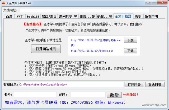 大圣文库器V1.42官方版