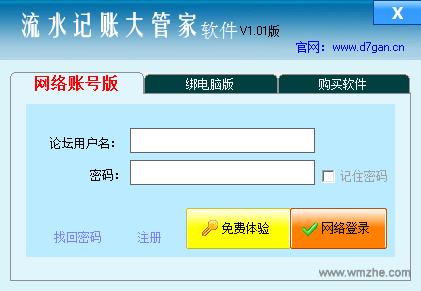 流水账大管家V1.01官方版