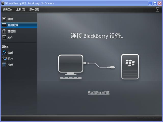 黑莓手机桌面管理器V7.1.0.41官方正式版