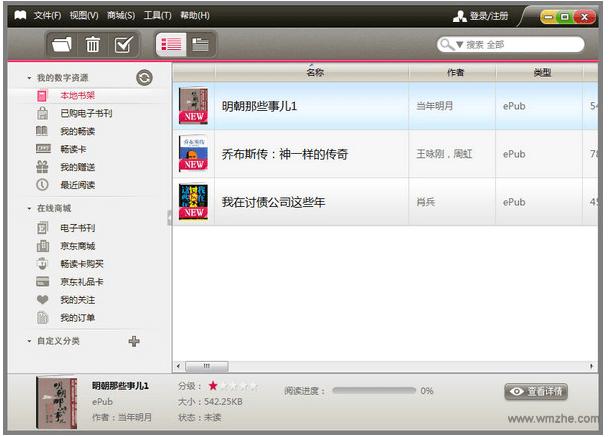 京东读书V1.2.0.0官方版
