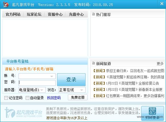 起凡游戏平台V2.3.5.6官方版