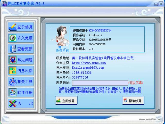 黄山IE修复专家V9.3官方版