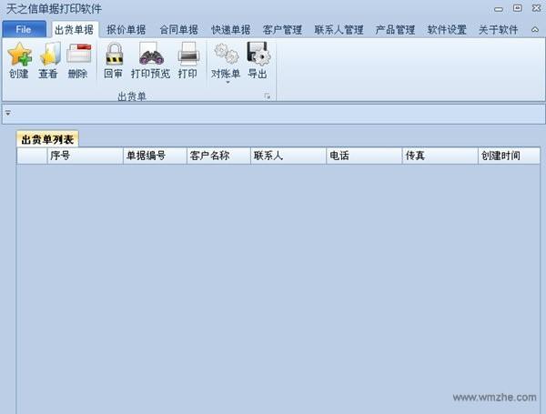 <b>天之信单据打印软件V1.3.5官方版</b>